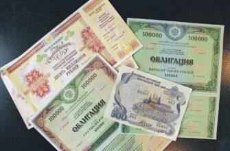 Фото облигаций
