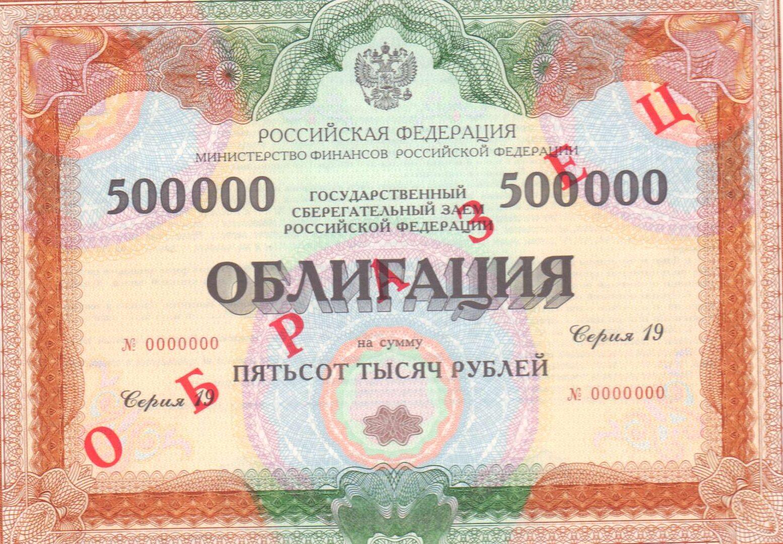 Фото облигации