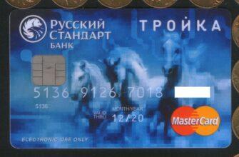 карта «Тройка» от Сбербанка России