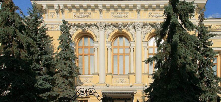 Риск закрытия дополнительных офисов Центрального Банка России